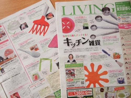 サンケイリビング新聞4月20日号